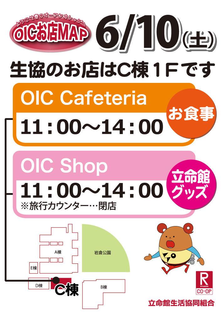 20170610_oic.jpg
