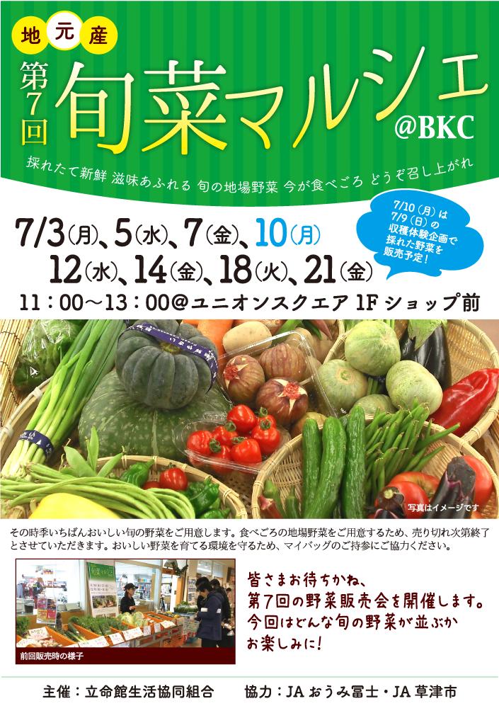 【BKC】第7回旬菜マルシェ