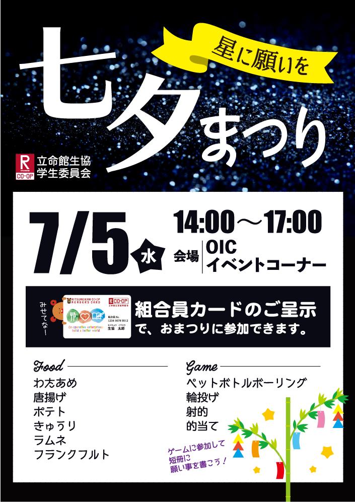 【OIC】七夕まつり