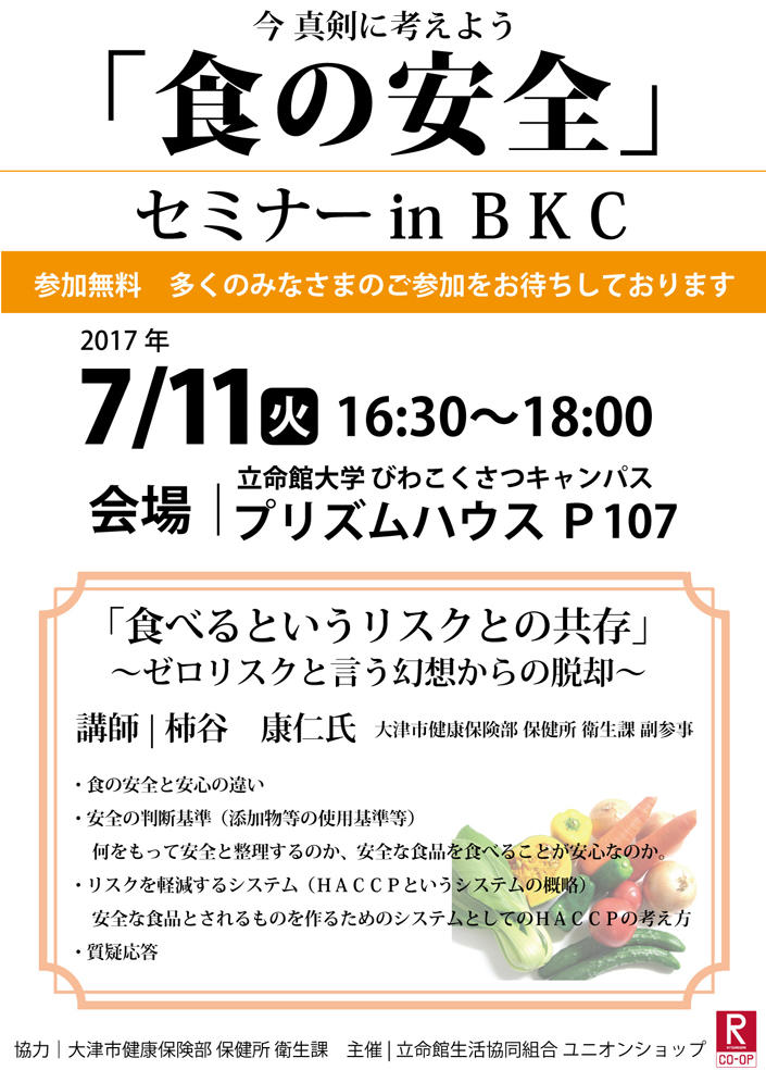 「食の安全」セミナー in BKC 参加者募集