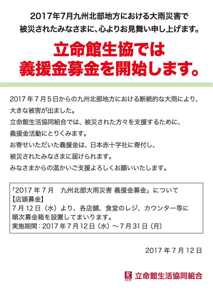 九州北部大雨災害義援金募金へのご協力をお願いいたします