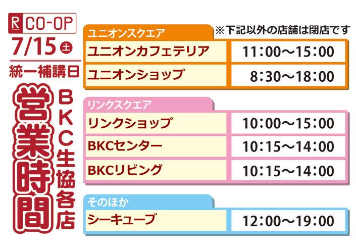 7/15(土)統一補講日営業時間【BKC】