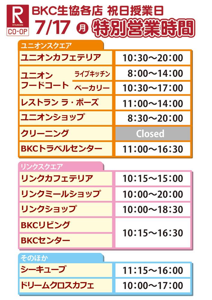 7/17(月・祝)授業日 生協各店営業時間 BKC
