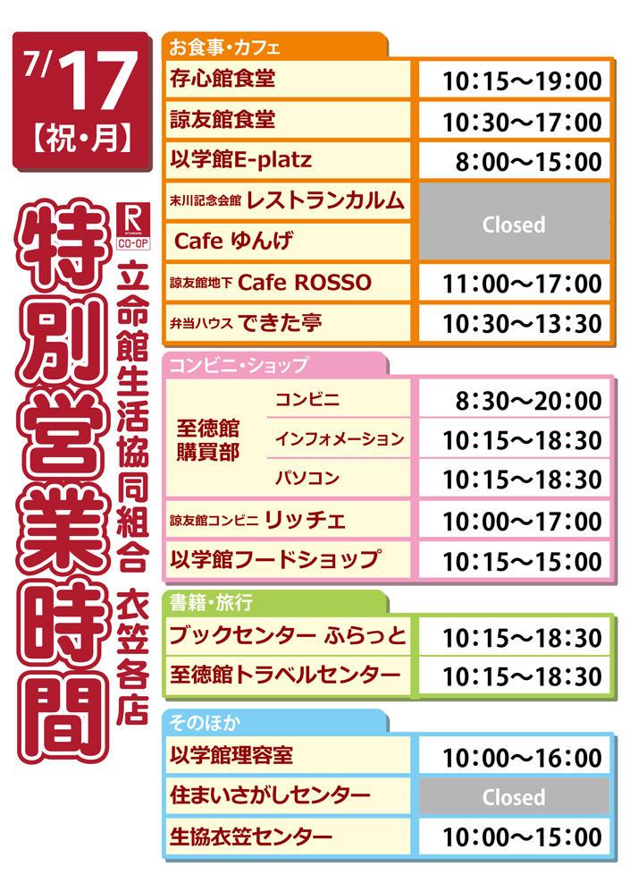 7/17(月・祝)授業日 生協各店営業時間 衣笠