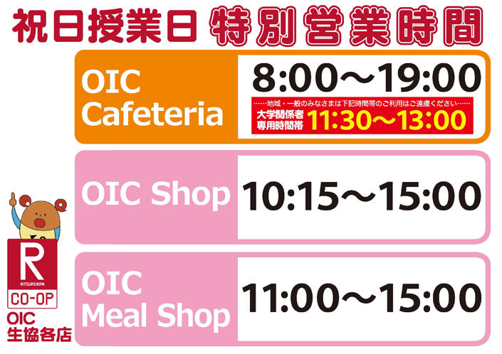 7/17(月・祝)授業日 生協各店営業時間 OIC