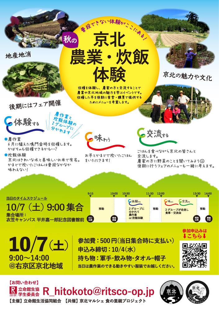 京北農業・炊飯体験参加者募集