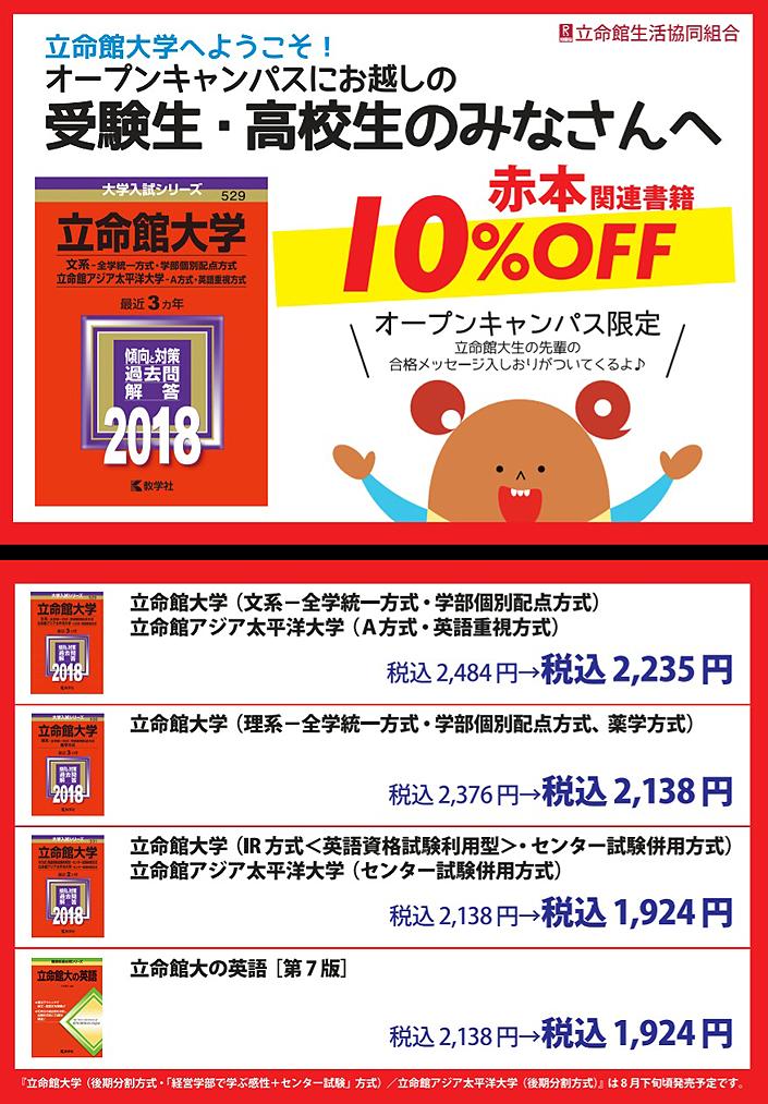 http://www.ritsco-op.jp/pickup/20170804_img04.png
