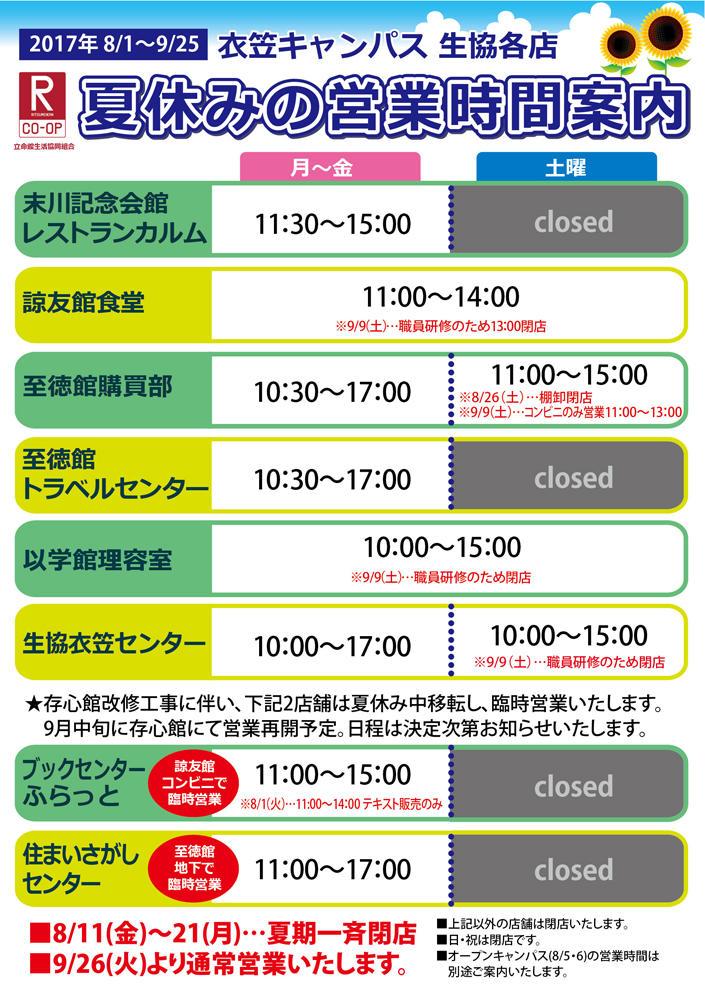 2017年夏休み営業時間 衣笠