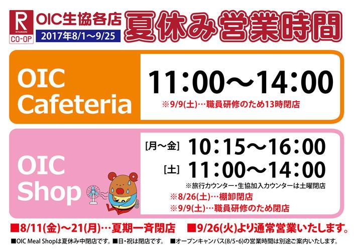 2017年夏休み営業時間 OIC