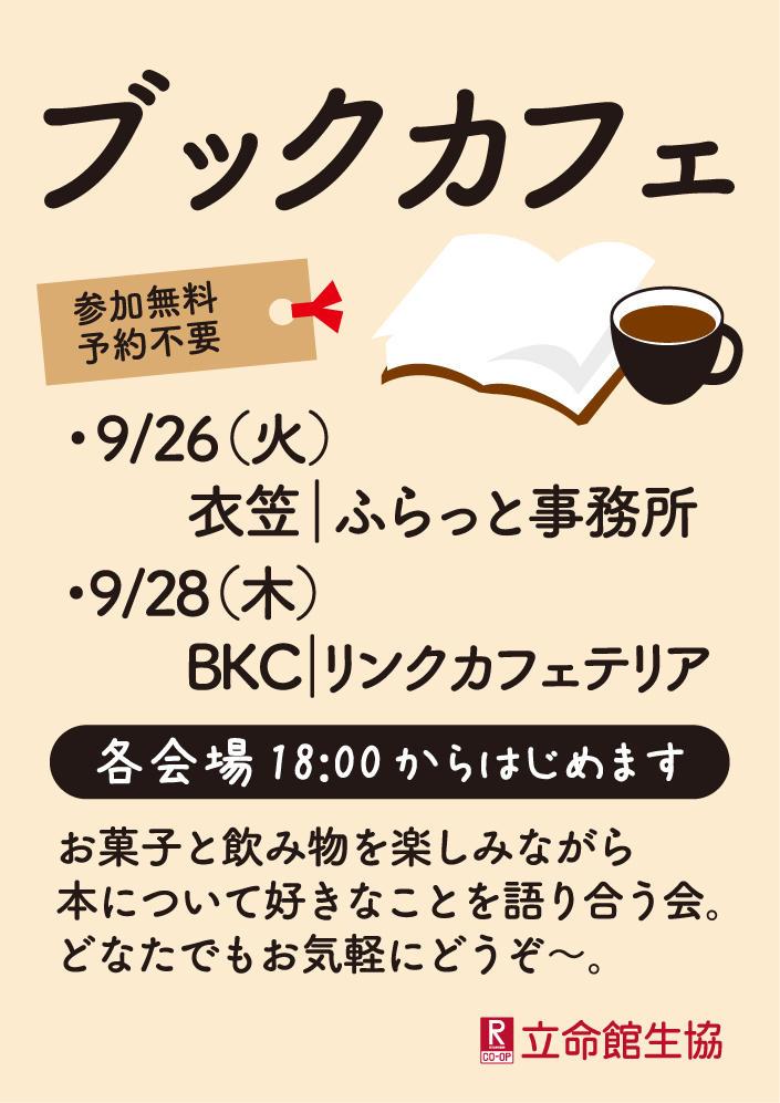 9月のブックカフェ