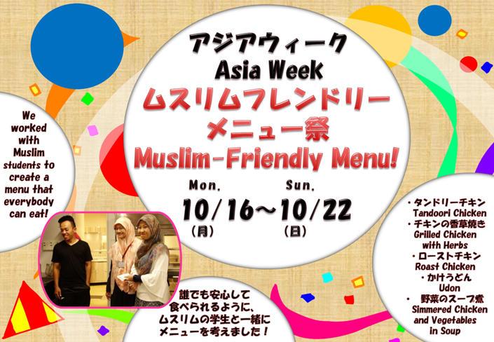 OIC Asia Week ムスリムフレンドリー祭り