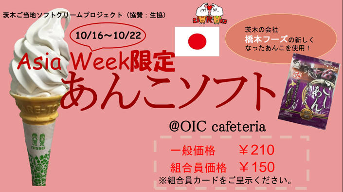 OIC Asia Week限定あんこソフト