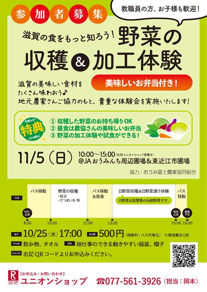 滋賀の食を知る!野菜収穫&加工体験 参加者募集