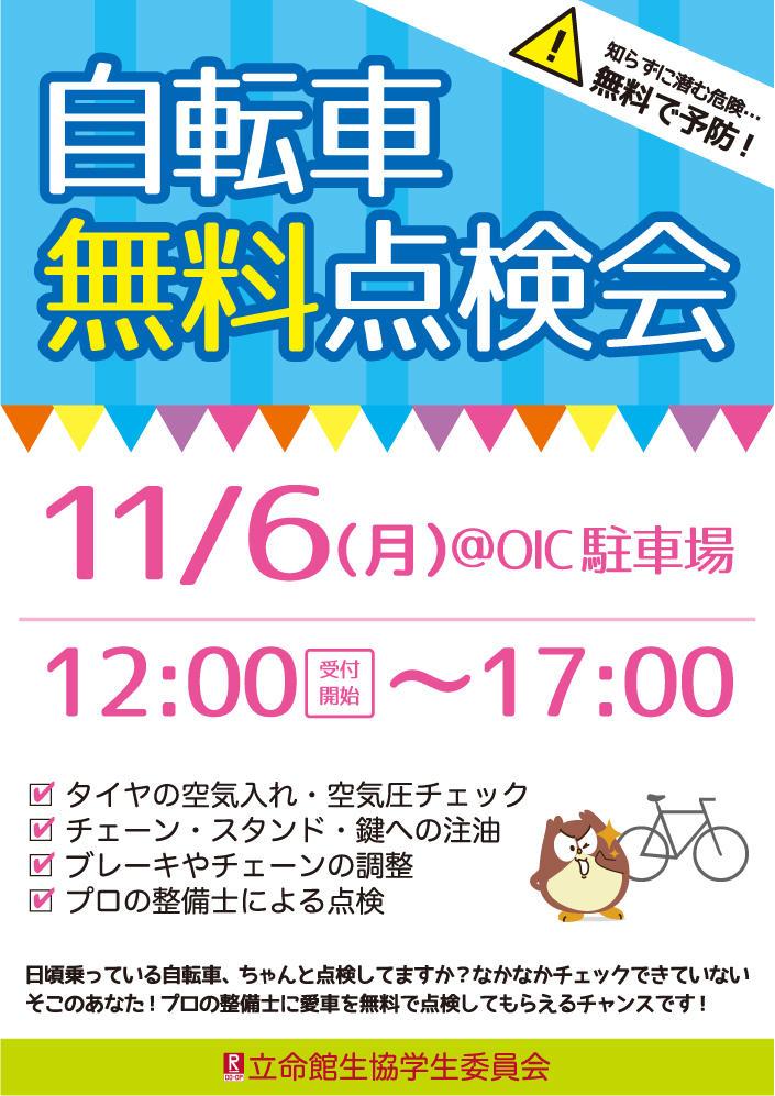 【OIC】自転車無料点検会