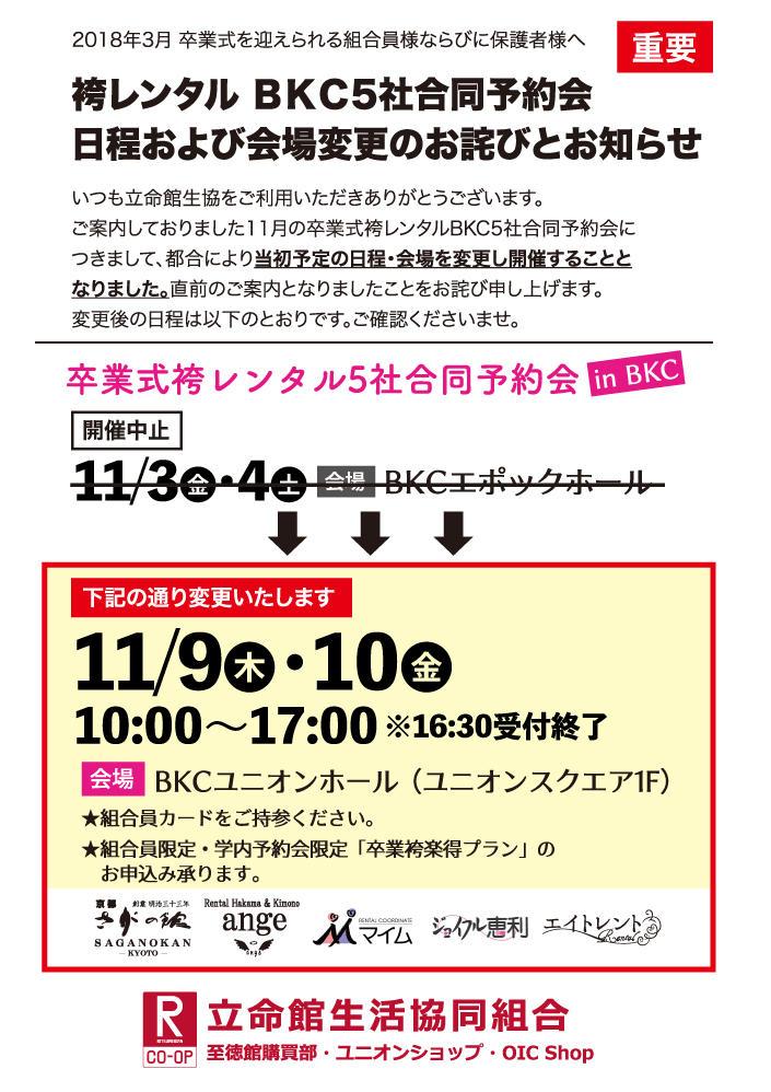 卒業式袴レンタル 11月BKC5社合同予約会