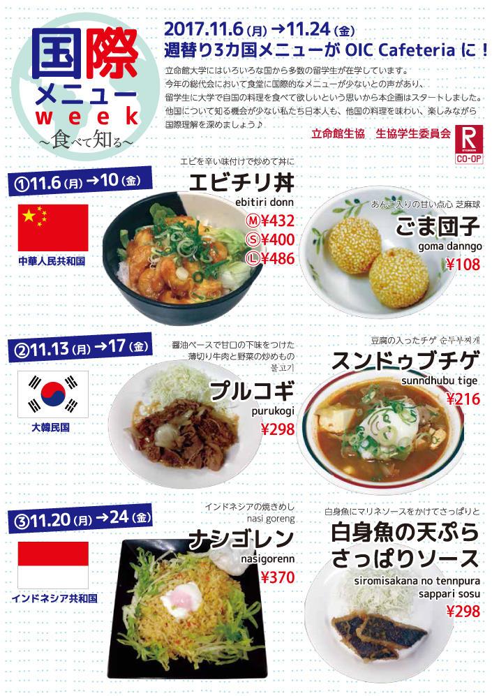 【OIC】国際メニューWeek ~食べて知る~