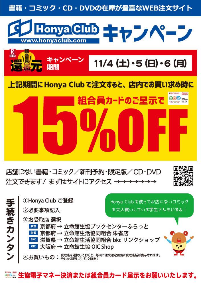 11月 Honya Clubキャンペーンのお知らせ