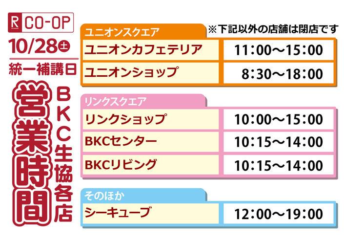 10/28(土)補講日 営業時間【BKC】