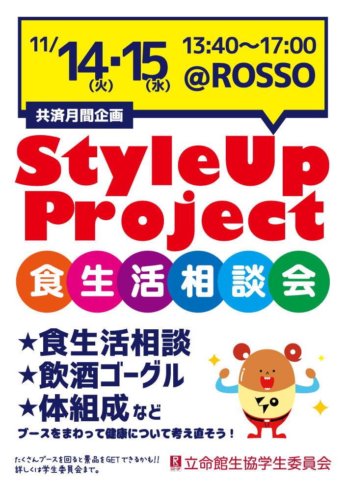 【衣笠】Style Up Project