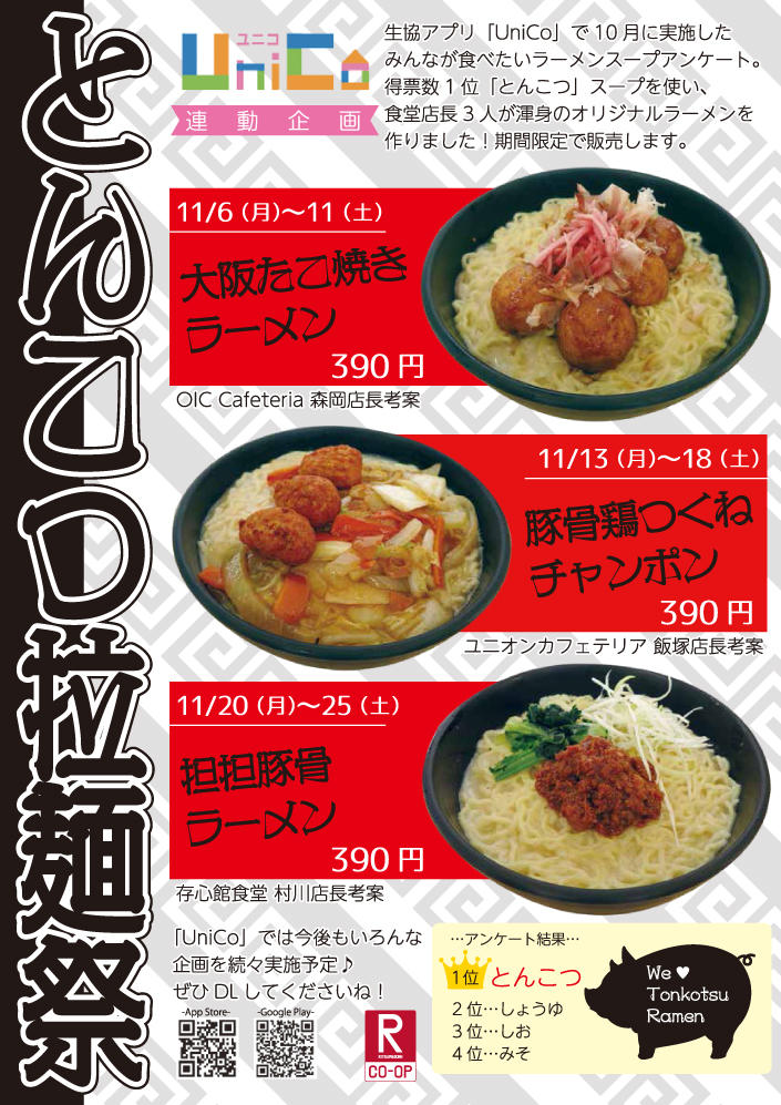 【Unico 連動企画】とんこつ拉麺祭