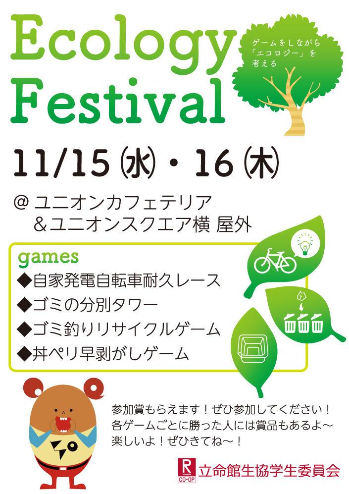【BKC】Ecology Festival