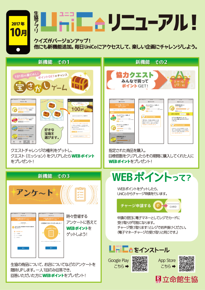生協アプリUnicoが2017年10月にバージョンアップします。