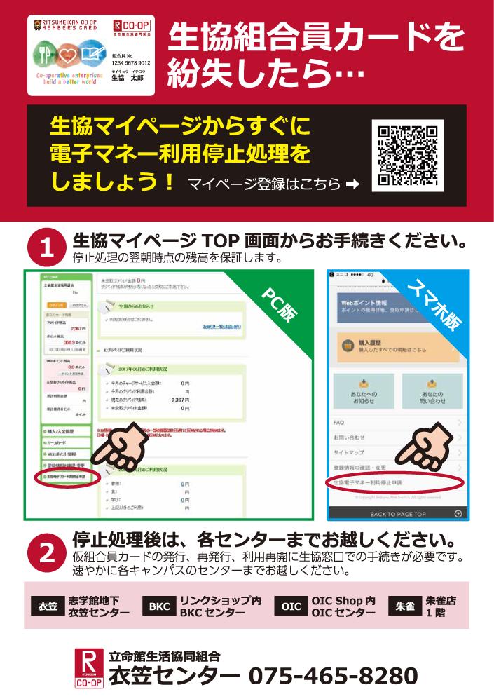 生協組合員カードを紛失時は「生協マイページ」から利用停止が可能になりました。