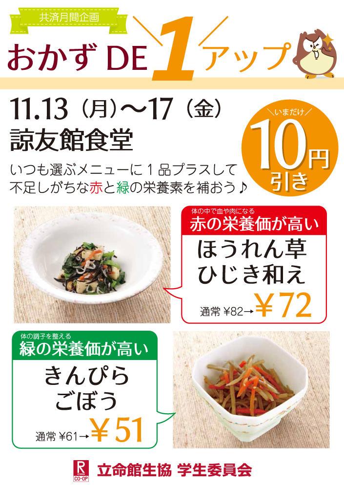 【衣笠】共済月間企画 おかずDE 1アップ