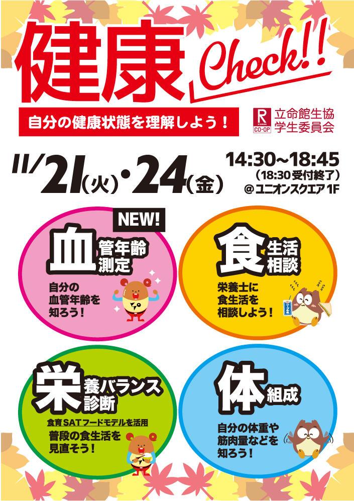 【BKC】秋の健康check20171108_img01.jpg
