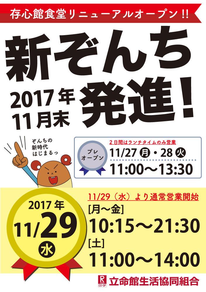 【衣笠】西側テイクアウトフード臨時店舗終了のお知らせ
