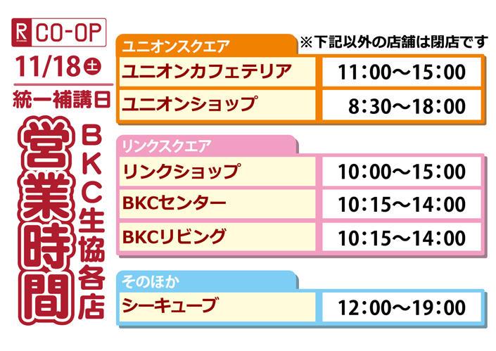 11/18(土)統一補講日営業時間【BKC】