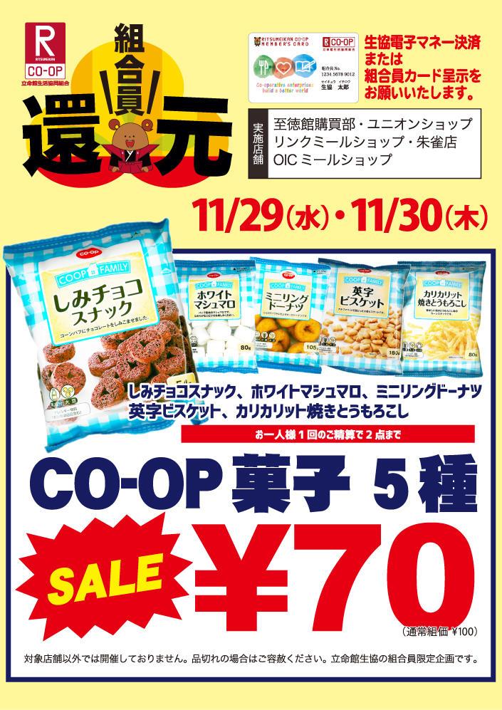 【組合員還元企画】CO-OP菓子5種¥70 SALE!