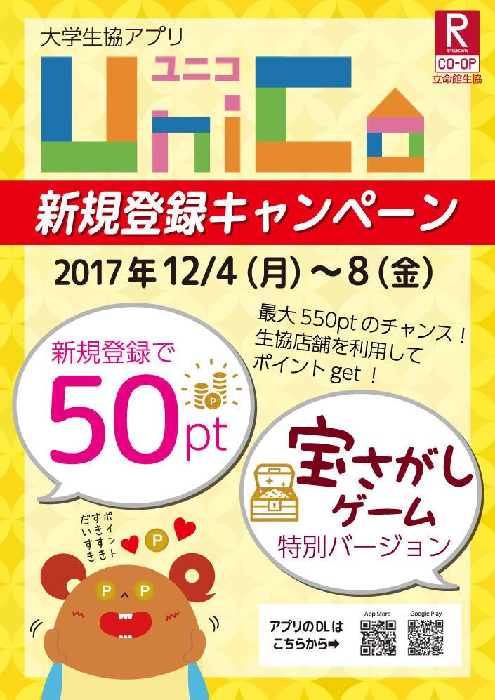 大学生協アプリ「Unico」新規登録キャンペーン