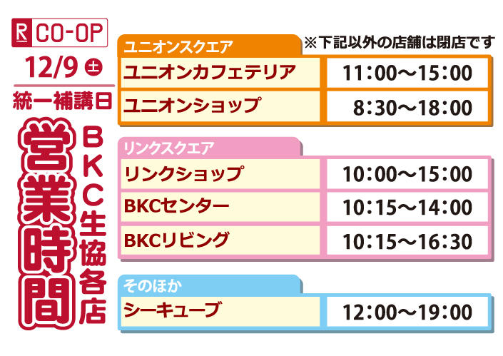 12/9(土)統一補講日営業時間【BKC】