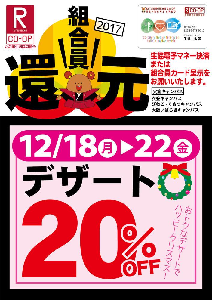 【12月食堂組合員還元企画】デザート20%OFF