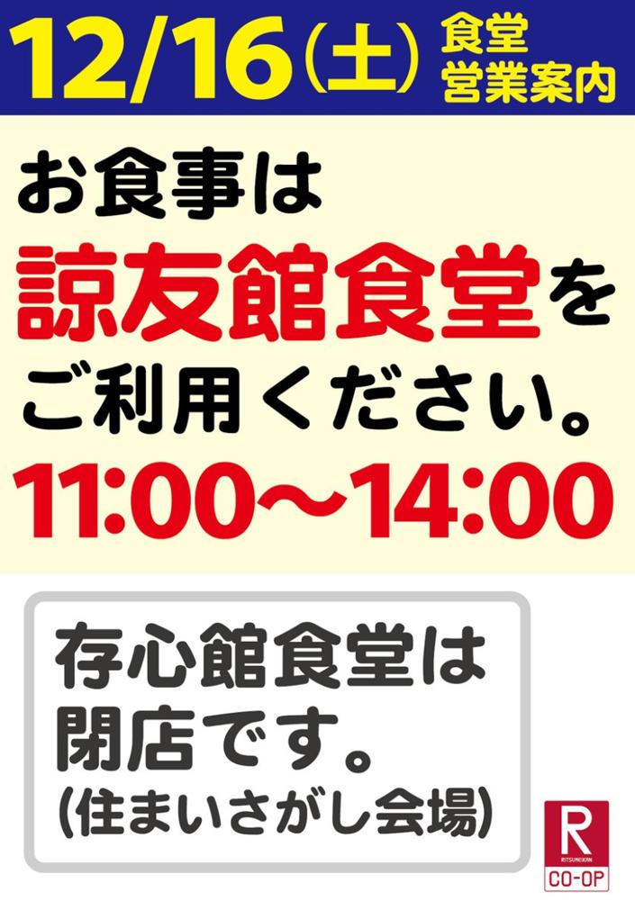 12月16日(土)衣笠存心館食堂臨時閉店のお知らせ