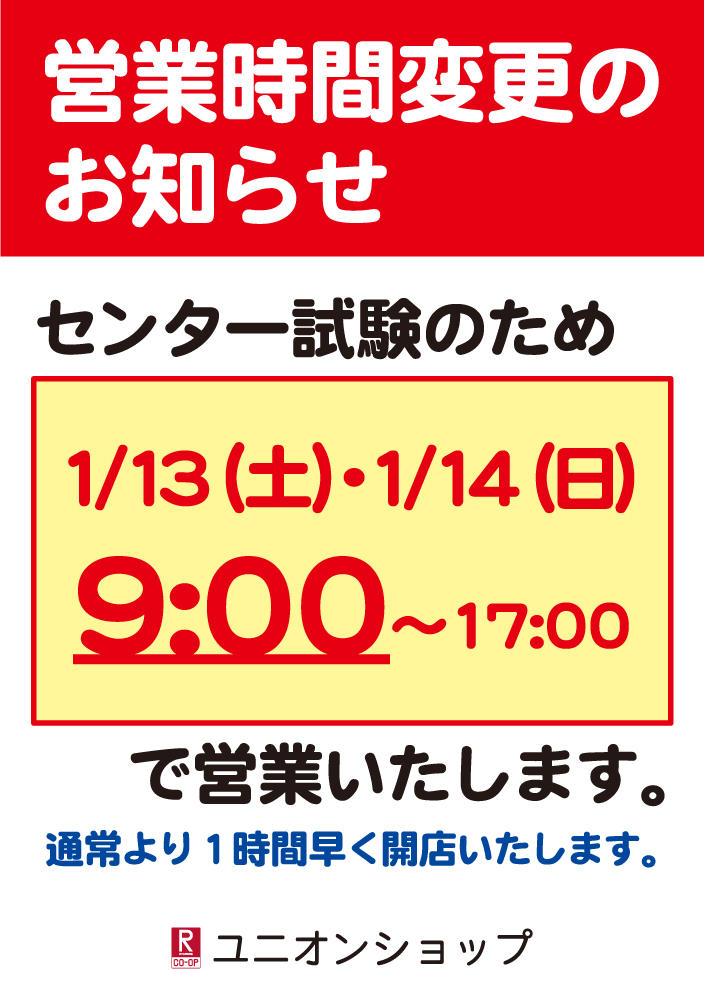 【BKC】1/13(土)・14(日)ユニオンショップ営業時間変更のお知らせ