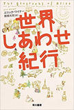 早川書房「世界しあわせ紀行」(エリック・ワイナー)