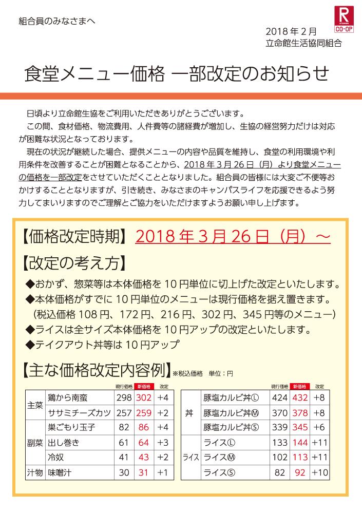 食堂メニュー価格 一部改定のお知らせ