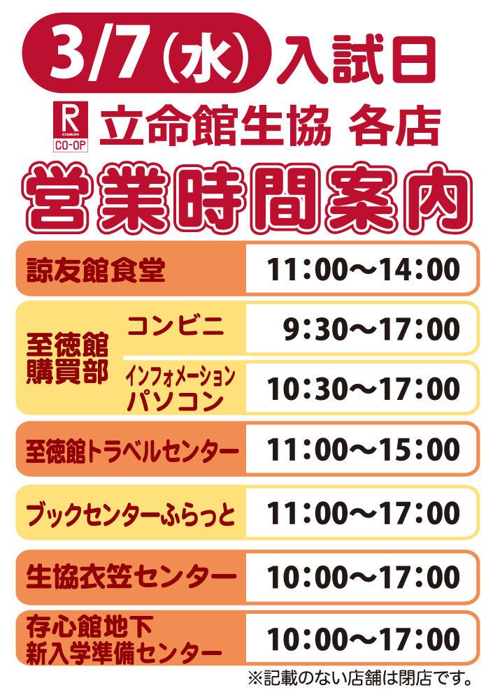 3/7(水)入試日 営業時間【衣笠】