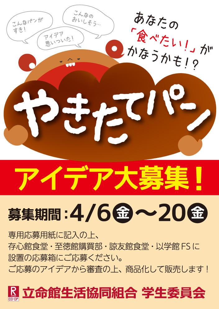 【衣笠】やきたてパン アイデア大募集!