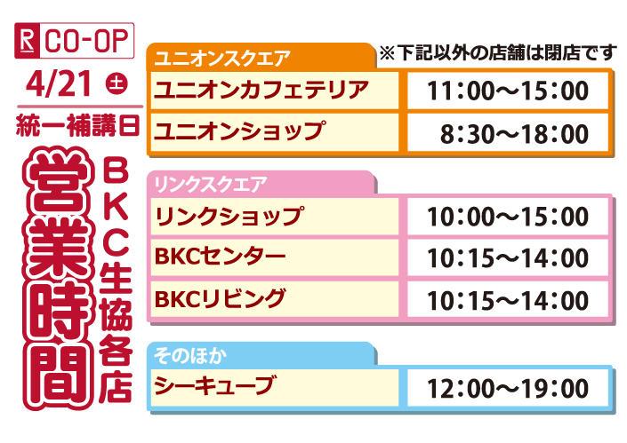 4/21(土)統一補講日営業時間【BKC】