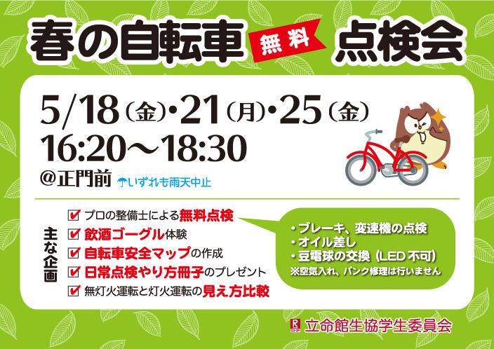 【BKC】春の自転車無料点検会