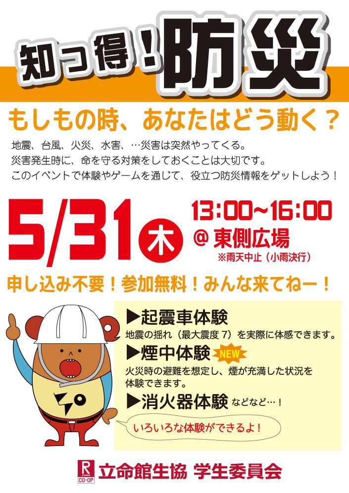 【衣笠】防災イベント「知っ得!防災」開催