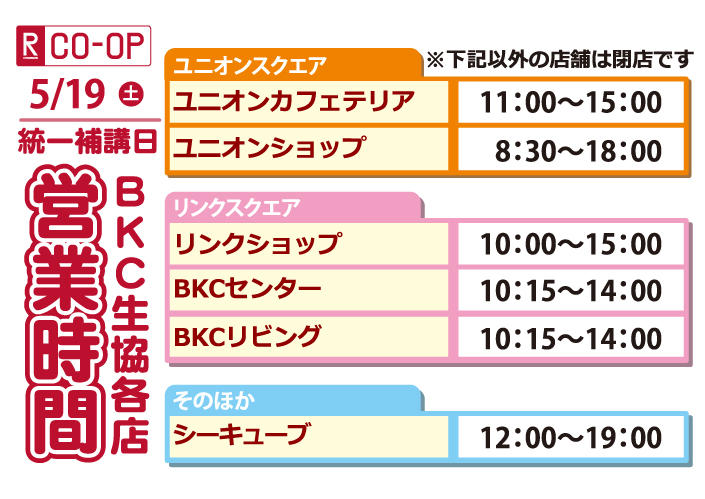 5/19(土)統一補講日営業時間【BKC】