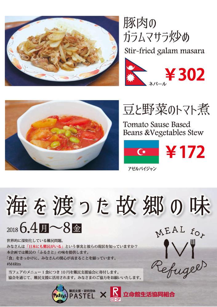 海を渡った故郷の味―Meal for Refugees―