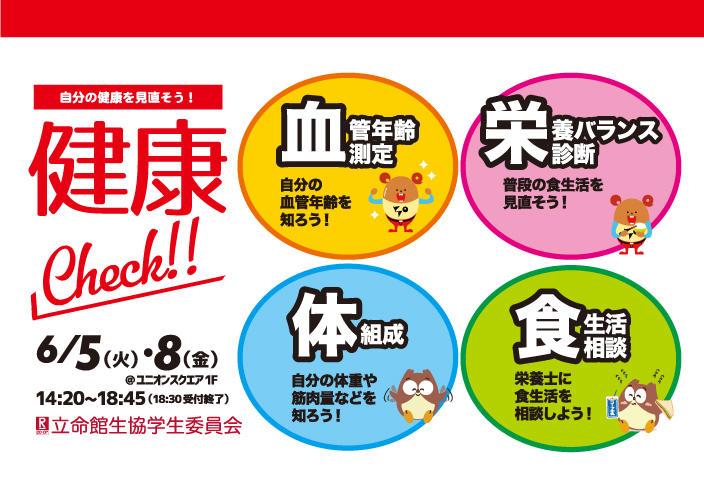 【BKC】健康チェック!