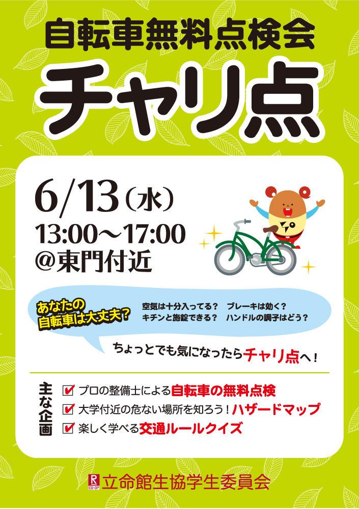 【衣笠】自転車無料点検会 振替開催決定のお知らせ