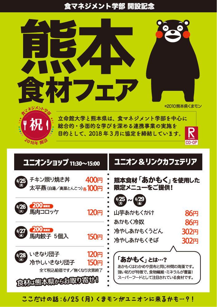 【BKC】熊本食材フェア