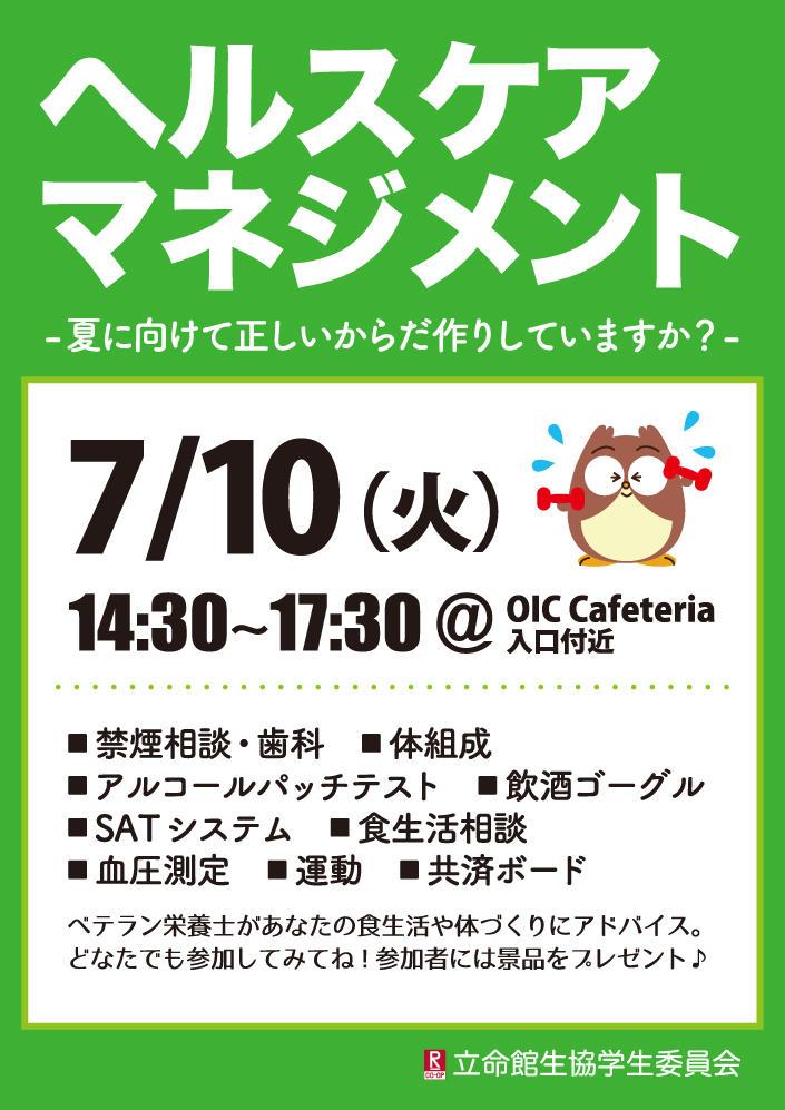 【OIC】ヘルスケアマネジメント 振替開催決定!